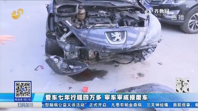 青岛:爱车七年行程四万多 审车审成报废车
