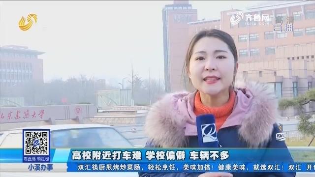 济南:高校附近打车难 学校偏僻 车辆不多