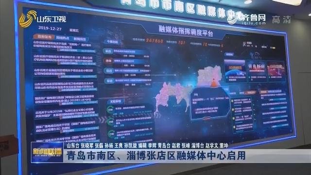 青岛市南区、淄博张店区融媒体中心启用
