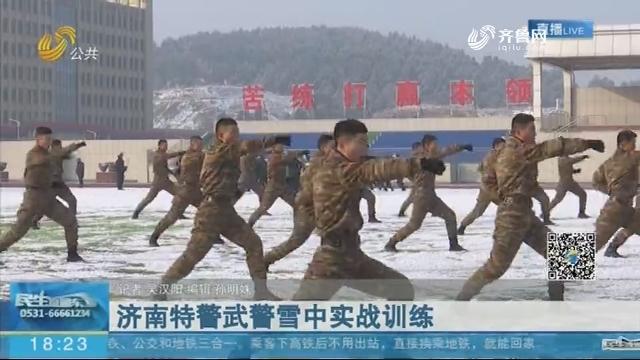 济南特警武警雪中实战训练 铿锵玫瑰谁说女子不如男