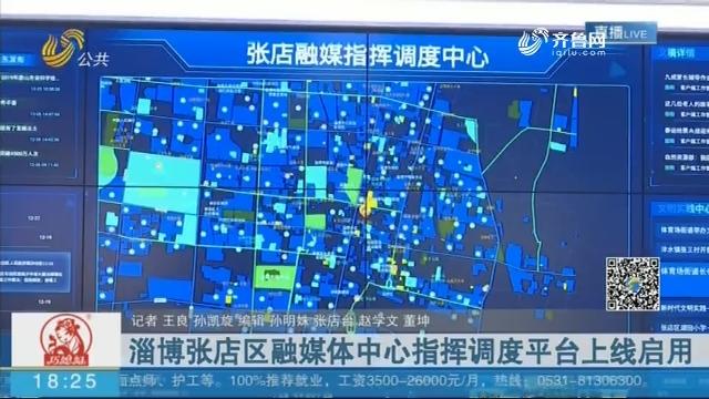 淄博张店区融媒体中心指挥调度平台上线启用
