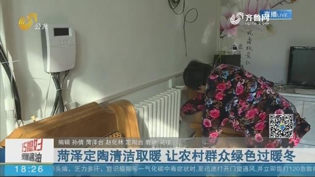 菏泽定陶清洁取暖 让农村群众绿色过暖冬
