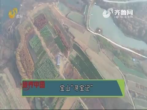 """20191227《旅养中国》:青岛——宝山""""寻宝记"""""""