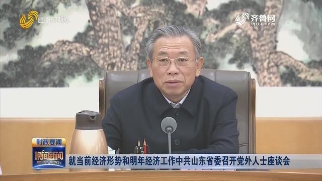 就当前经济形势和明年经济工作中共山东省委召开党外人士座谈会