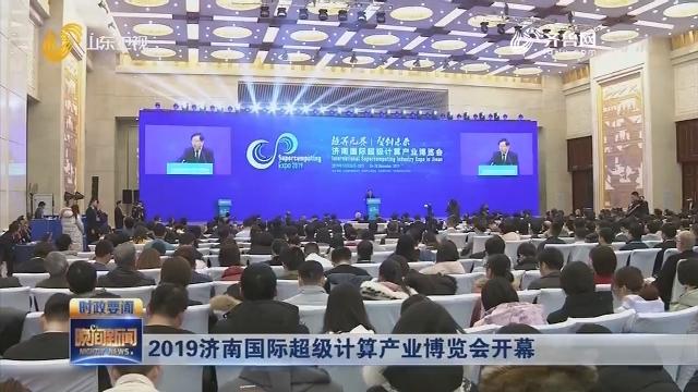 2019濟南國際超級計算產業博覽會開幕