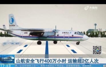 山航安全飞行400万小时 运输超2亿人次