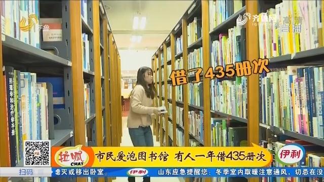 济南:市民爱泡图书馆 有人一年借435册次