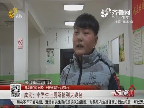 【群众暖心闻】成武:小学生上厕所捡到大钱包