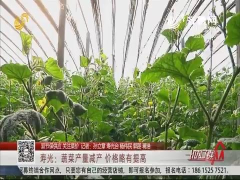 【双节保供应 关注菜价】寿光:蔬菜产量减产 价格略有提高