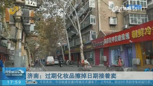 濟南:五家化妝品店被立案調查 相關管理新規將出臺