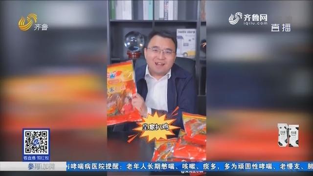 """""""网红县长""""吃鸡卖货 带货能力超预期"""