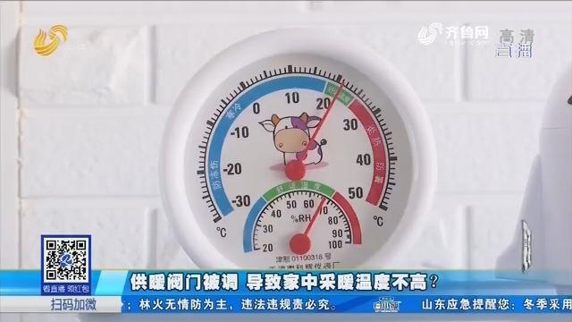 济南:家中暖气咋就不暖?