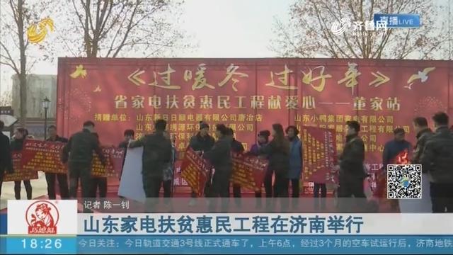 山东家电扶贫惠民工程在济南举行