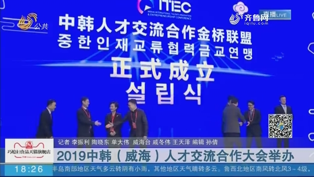 2019中韩(威海)人才交流合作大会举办