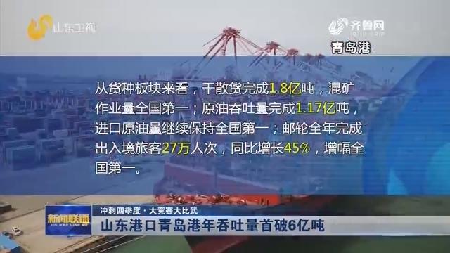 【冲刺四季度·大竞赛大比武】山东港口青岛港年吞吐量首破6亿吨