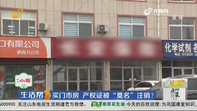 """【独家】烟台:买门市房 产权证被""""莫名""""注销?"""