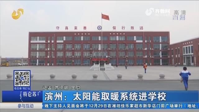 滨州:太阳能取暖系统进学校