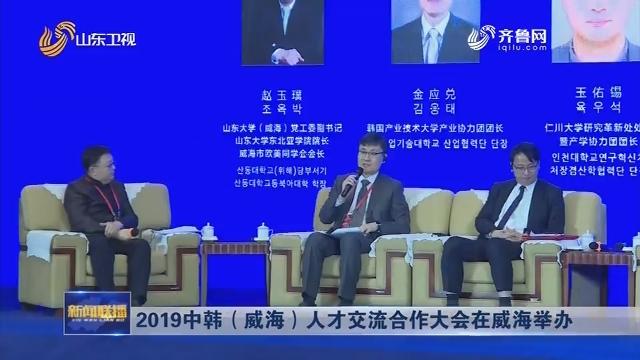 2019中韩(威海)人才交流合作大会在威海举办