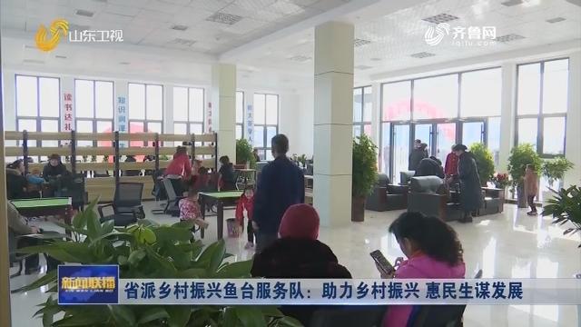 省派乡村振兴鱼台服务队:助力乡村振兴 惠民生谋发展