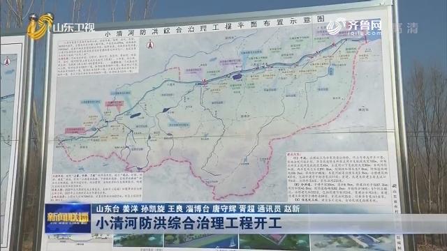 小清河防洪综合治理工程开工