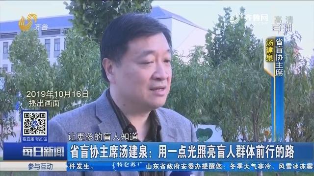 省盲协主席汤建泉:用一点光照亮盲人群体前行的路