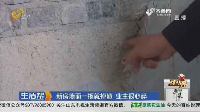 【重磅】潍坊:新房墙面一抠就掉渣 业主很心碎