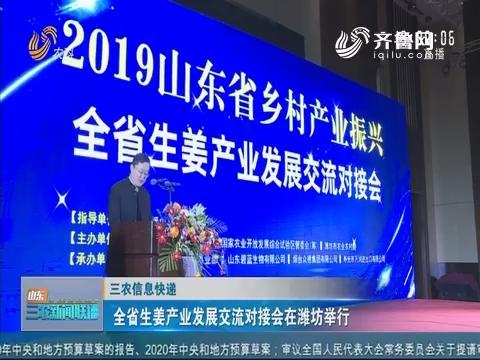 【三农信息快递】全省生姜产业发展交流对接会在潍坊举行