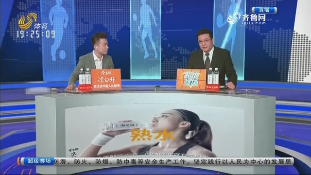 吉林九台农商银行vs山东西王(上)