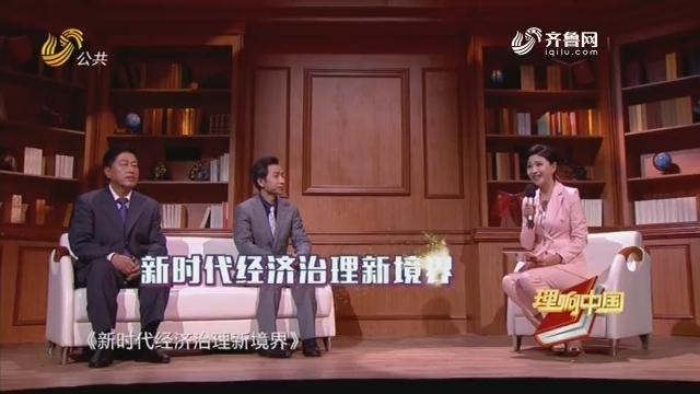 20191228《理响中国》:新时代经济治理新境界