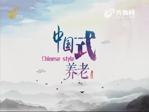 2019年12月28日《中国式养老》完整版