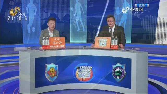 吉林九台农商银行vs山东西王(下)