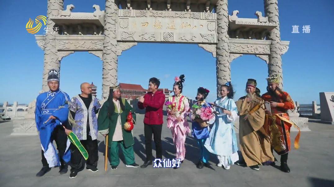 《奇妙Yeah》爱上这座城—爱上八仙过海!(上)20191229