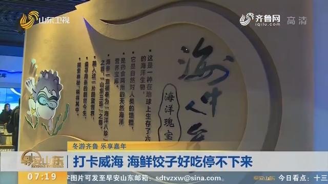 【闪电新闻排行榜】冬游齐鲁 乐享嘉年 打卡威海 海鲜饺子好吃停不下来