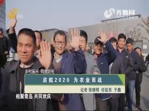 20191229《总站长时间》:乡村振兴有我站长——启航2020 为农业而战