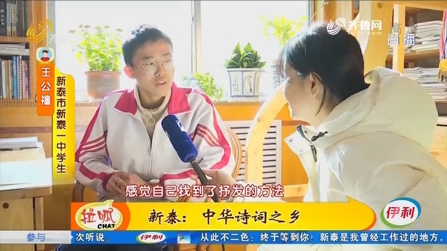 新泰:中华诗词之乡