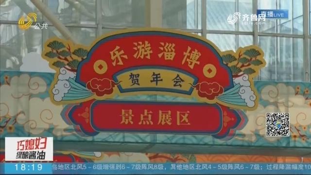 冬游淄博贺年会 吃喝游乐惠民季