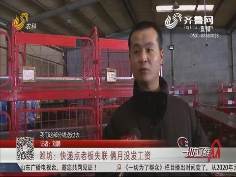 潍坊:快递点老板失联 俩月没发工资
