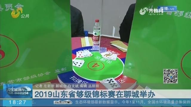2019山东省够级锦标赛在聊城举办