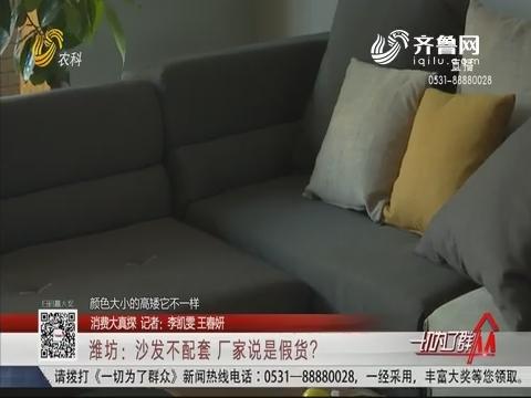 【消费大真探】潍坊:沙发不配套 厂家说是假货?