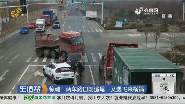 潍坊:惊魂!两车路口刚追尾 又遇飞来横祸