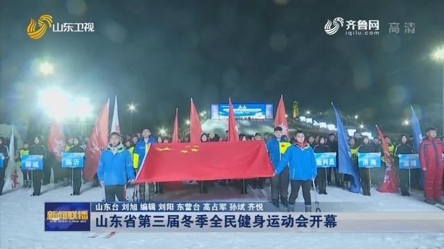 山东省第三届冬季全民健身运动会开幕