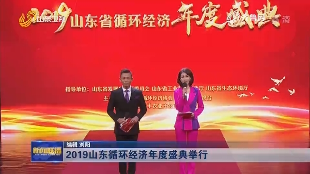 2019山东循环经济年度盛典举行