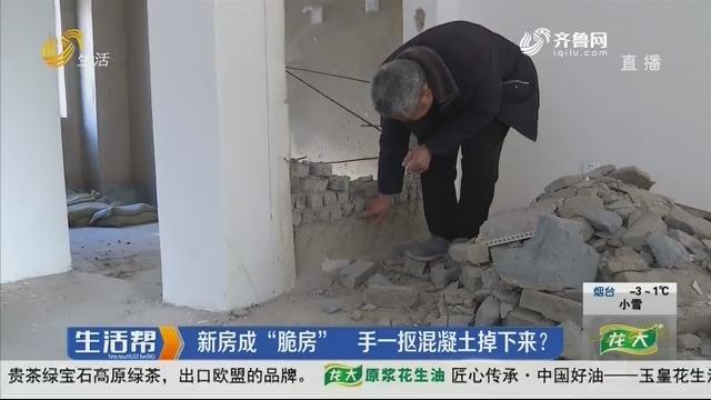 """【独家】潍坊:新房成""""脆房"""" 手一抠混凝土掉下来?"""