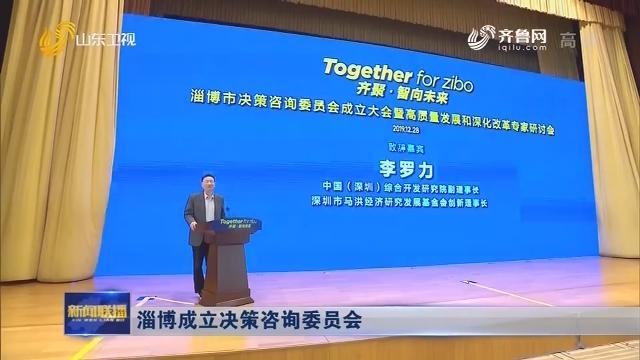 淄博成立决策咨询委员会