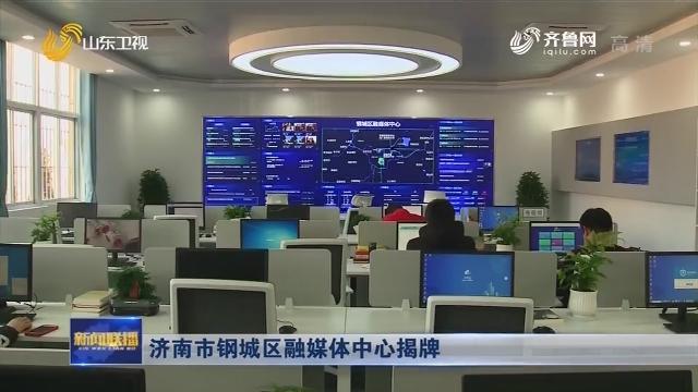 济南市钢城区融媒体中心揭牌