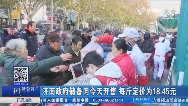 济南政府储备肉12月29日开售 每斤定价为18.45元