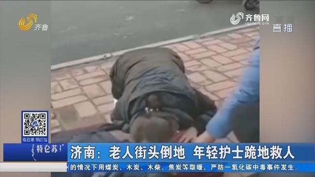 济南:老人街头倒地 年轻护士跪地救人