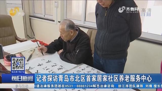 记者探访青岛市北区首家居家社区养老服务中心