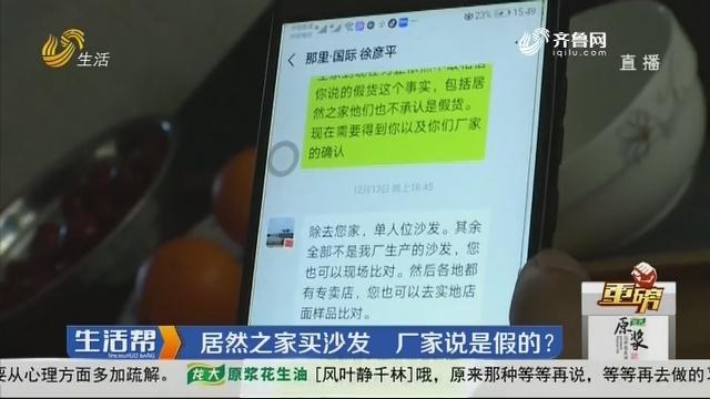 【重磅】潍坊:居然之家买沙发 厂家说是假的?