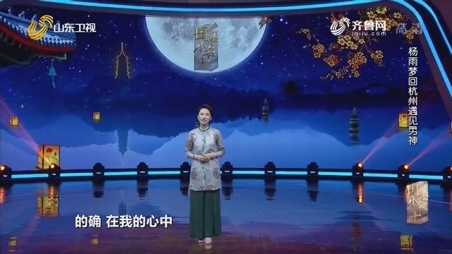 """20191229《国学小名士》:郦波解释""""男神女神""""真正含义"""